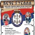 100 година од Мојковачке битке